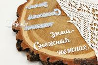 "Ножи для вырубки от AgiArt - ""Снежная, нежная зима"""