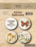 """Набор фишек для скрапбукинга от EcoPaper -  """"Атлас бабочек"""" (Нарциссы),  4 шт"""