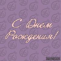 """Чипборд. Надпись """"С Днем Рождения"""", cb-468"""