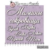 "Белый чипборд от Бумага Марака - Набор надписей ""Мамины сокровища"""