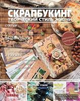 Журнал СКРАПБУКИНГ Творческий стиль жизни №5, 2012