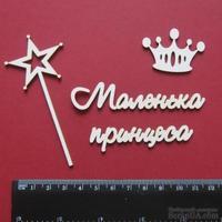 """Чипборд от Вензелик - Набор """"Маленька принцеса"""", размер чипборда: 67*91 мм"""