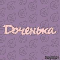"Чипборд. Надпись ""Доченька"" №2, cb-471"