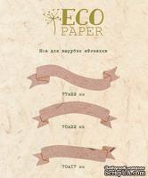 """Нож для вырубки от EcoPaper """"Флажки"""""""