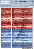 """Лист """"Надписи про отношения"""", дизайн Елены Виноградовой, 19,5*25 см, 1 шт."""