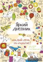 Яркий Дневник! Каждый день - это открытие (русский язык) для детей (4-11 лет)