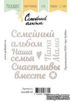 """Набор чипборда от Polkadot """"Семейный альбом"""" (слова), 10 элементов"""