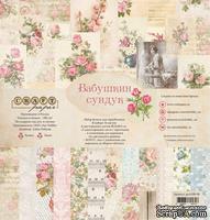 "Набор бумаги ""Бабушкин сундук"" от Craft Paper, 30x30см"