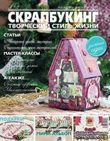 Журнал СКРАПБУКИНГ Творческий стиль жизни №2 ноябрь-декабрь 2011