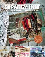 Журнал СКРАПБУКИНГ Творческий стиль жизни №14, 2013,  тема номера  - вдохновение