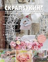 Журнал СКРАПБУКИНГ Творческий стиль жизни №17, 2014,  тема номера  - скрап с детьми