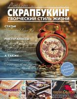 Журнал СКРАПБУКИНГ Творческий стиль жизни №18,  2014,  тема номера  - скрап на каждый день