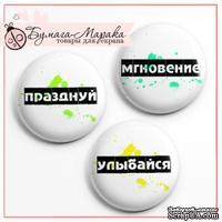Скрап-значки (фишки) от Бумага Марака - Моменты