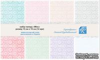Набор бумаги от  Евгения Курдибановская ТМ - Микс 15х15 см, 12 шт.
