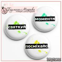 Скрап-значки (фишки) от Бумага Марака - Моменти