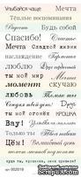 Надписи на все случаи жизни, русский язык, розмер 9х20 см