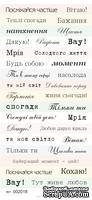 Написи на всі випадки життя, українська мова, розмір 9х20 см