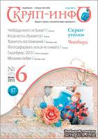 """Журнал """"Скрап-инфо"""" №6-2013"""