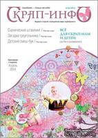 """Приложение к журналу """"Скрап-инфо"""" апреля 2014 «Все для скрап-мам и детей»"""