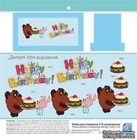 Заготовка для шоколадницы 3Д С Днем рождения (Винни Пух)