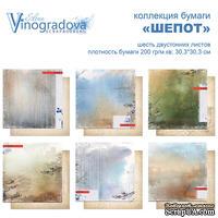 Набор двусторонней бумаги для скрапбукинга - Шепот, 6 листов, дизайн Елены Виноградовой, 30х30см, 200г/м