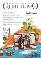 """Журнал """"Скрап-инфо"""" №4-2012"""