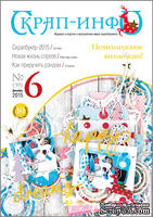 "Журнал ""Скрап-инфо"" - Скрапбукер 2015 - №6-2015"
