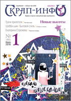 """Журнал """"Скрап-инфо"""" - Шебби-шик. Бытовой стиль  - №1-2016"""