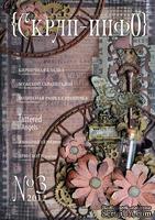 Журнал Скрап-Инфо, №3-2012 (мужской скрапбукинг)