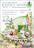 """Журнал """"Скрап-инфо"""" - Летний скрап. CAS и минимализм  - №2-2016"""