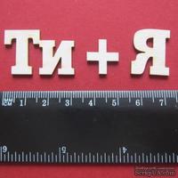 Чипборд от Вензелик - Слова ''Я+Ти'', размер чипборда: 20*59 мм