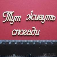 Чипборд от Вензелик - Слова ''Тут живуть спогади'', размер чипборда: 23*137 мм
