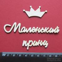 Чипборд от Вензелик - Слова ''Маленький принц'', размер чипборда: 23*183 мм