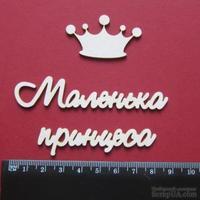 Чипборд от Вензелик - Слова ''Маленька принцеса'', размер чипборда: 20*112 мм