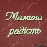 Чипборд от Вензелик - Слова ''Мамина радість'', размер чипборда: 23*133 мм