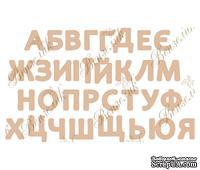 Чипборд от Вензелик - Алфавит украинский, простой, размер: высота 14 мм