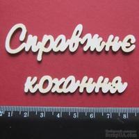 Чипборд от Вензелик - Слова ''Справжнє кохання'', ширина фразы: 150 мм