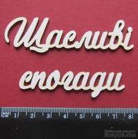Чипборд от Вензелик - Слова ''Щасливі спогади'', ширина фразы: 150 мм