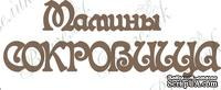 Чипборд от Вензелик - Мамины сокровища, размер: 51*125 мм