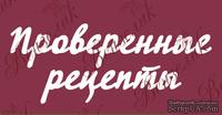 """Чипборд от Вензелик - Надпись """"Проверенные рецепты"""", размер: 80x197 мм"""