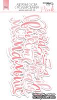 Ацетатные высеченные слова c фольгированием (розовые) 12шт от Scrapmir