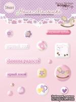 Набор эпоксидных наклеек от Scrapmir - Наша Малышка, 16 шт.