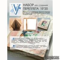 Набор для создания переплета 15*20 см, Елена Виноградова ТМ