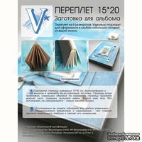 Заготовка для альбома - переплет 15*20 см, Елена Виноградова ТМ