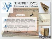 Переплет для альбома горизонтальный 15*20 см, Елена Виноградова ТМ