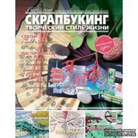 Журнал СКРАПБУКИНГ Творческий стиль жизни №2 (10), 2013,  тема номера  - неожиданный скрапбукинг