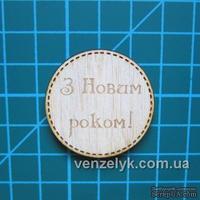 Деревянное украшение от Вензелик - Круглячок 13