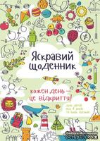 Яркий Дневник! Каждый день - это открытие (украинский язык) для детей (4-11 лет)
