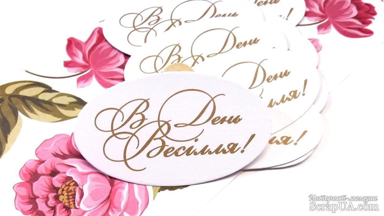Открытка с днем свадьбы на украинском языке