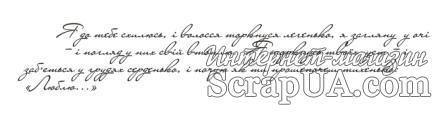 Акриловый штамп F001 Стихи о любви Укр, размер 10,6 * 1,8 см - ScrapUA.com